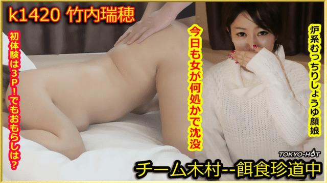 東京熱 餌食牝 竹内瑞穂 | XeroPorn