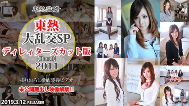 東京熱 大乱交SP2011ディレィターズカット版 part1 | XeroPorn