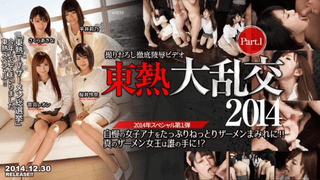 東熱大乱交2014 Part1 | XeroPorn