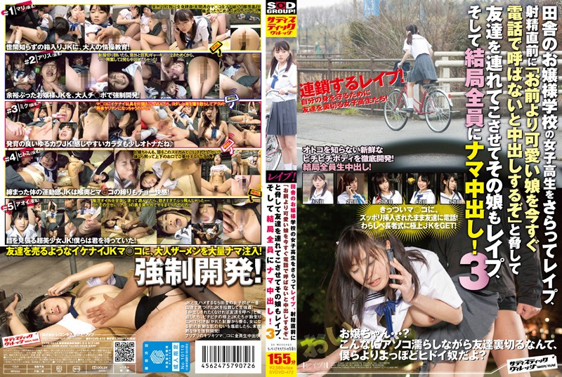 Country girl kidnapped school girls and raped just before ejaculation ...